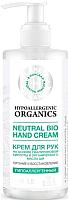 Крем для рук Planeta Organica Pure (300мл) -