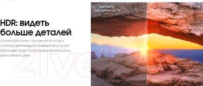 Телевизор Samsung UE43NU7097U
