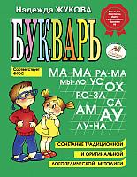 Учебник Эксмо Букварь (Жукова Н.) -