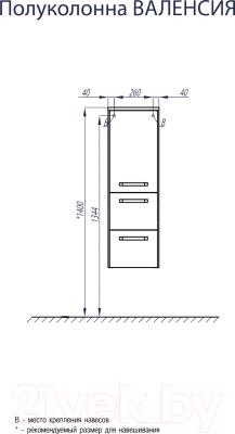 Шкаф-полупенал для ванной Акватон Валенсия (1A123903VAG3R)