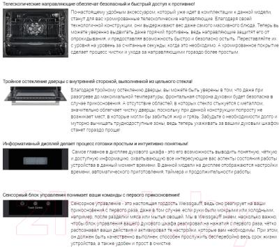Комплект встраиваемой техники Weissgauff EOA991PDB + HV642BS