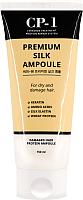Сыворотка для волос Esthetic House CP-1 Premium Silk Ampoule несмываемая (150мл) -