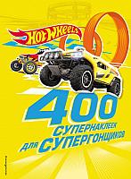 Развивающая книга Эксмо 400 супернаклеек для супергонщиков (Волченко Ю.) -