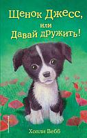 Книга Эксмо Щенок Джесс, или Давай дружить! (Вебб Х.) -