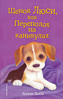 Книга Эксмо Щенок Люси, или Переполох на каникулах (Вебб Х.) -