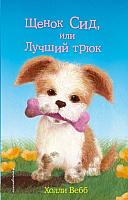 Книга Эксмо Щенок Сид, или Лучший трюк (Вебб Х.) -