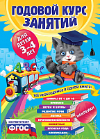 Развивающая книга Эксмо Годовой курс занятий: для детей 3-4 лет. С наклейками (Далидович А., Лазарь Е., Мазаник Т.) -
