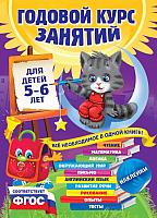 Развивающая книга Эксмо Годовой курс занятий: для детей 5-6 лет (Зарапин В., Лазарь Е., Мельниченко О.) -