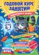 Развивающая книга Эксмо Годовой курс занятий для детей 6-7 лет. Подготовка к школе (Корвин-Кучинская Е., Лазарь Е., Мазаник Т.) -