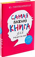 Книга АСТ Самая важная книга для родителей (Гиппенрейтер Ю.) -