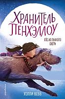 Книга Эксмо Пес из лунного света (Вебб Х.) -