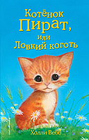 Книга Эксмо Котенок Пират, или Ловкий коготь (Вебб Х.) -