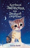 Книга Эксмо Котенок Звездочка, или Двойной сюрприз (Вебб Х.) -