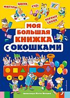 Развивающая книга Эксмо Моя большая книжка с окошками -