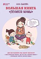 Книга Эксмо Большая книга Ленивой мамы (Быкова А.) -
