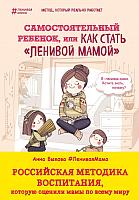 Книга Эксмо Самостоятельный ребенок, или как стать ленивой мамой (Быкова А.) -