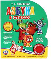 Музыкальная книга Умка Азбука в стихах / 9785506024101 (Ткаченко Т.) -