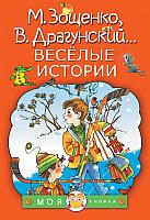 Книга АСТ Веселые истории (Драгунский В., Зощенко М., Голявкин В.) -