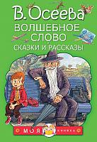 Книга АСТ Волшебное слово. Сказки и рассказы (Осеева В.) -
