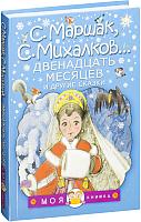 Книга АСТ Двенадцать месяцев и другие сказки (Маршак С.) -