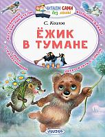 Книга АСТ Ежик в тумане (Козлов С.) -