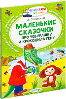 Книга АСТ Маленькие сказочки про Чебурашку и крокодила Гену (Успенский Э.) -