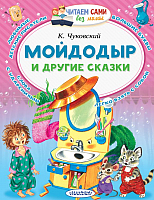 Книга АСТ Мойдодыр и другие сказки (Чуковский К.) -