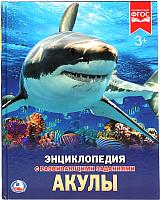 Энциклопедия Умка Акулы (Алексеев В.) -