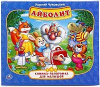 Книжка-панорамка Умка Айболит. Книжка-панорамка для малышей / 9785506014102 (Чуковский К.) -