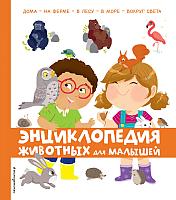 Энциклопедия Эксмо Энциклопедия животных для малышей -