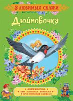 Книга Росмэн Дюймовочка. Три золотых волоска. Тростниковая шапка (Конч Н.) -