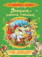 Книга Росмэн Петушок-золотой гребешок. Бычок-смоляной бочок (Капица О., Толстой А. и др.) -