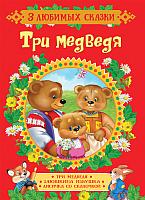 Книга Росмэн Три медведя. Заюшкина избушка. Лисичка со скалочкой (Капица О., Булатов М.) -