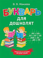 Учебник Росмэн Для дошколят (Мамаева В.) -