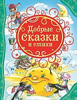 Книга Росмэн Добрые сказки и стихи (Маяковский В., Осеева В., Барто А.) -