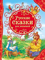 Книга Росмэн Русские сказки для малышей -