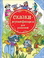 Книга Росмэн Сказки-мультфильмы для малышей -