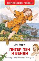 Книга Росмэн Питер Пэн и Венди (Барри Дж.) -