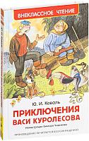 Книга Росмэн Приключения Васи Куролесова (Коваль Ю.) -