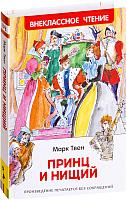Книга Росмэн Принц и нищий (Твен М.) -
