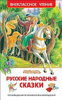 Книга Росмэн Русские народные сказки -