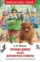 Книга Росмэн Урфин Джюс и его деревянные солдаты (Волков А.) -