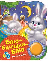 Книга Росмэн Баюшки-Баю. Колыбельные (Котятова Н.) -