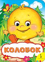 Книга Росмэн Колобок -