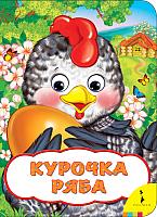 Книга Росмэн Курочка Ряба -