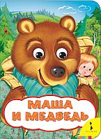 Книга Росмэн Маша и медведь -
