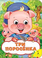 Книга Росмэн Три поросенка -