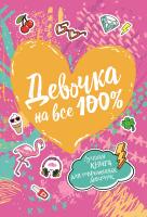Энциклопедия Росмэн Девочка на все 100%. Лучшая книга для современных девчонок -