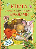 Книга Росмэн С очень крупными буквами (Есенин С., Пушкин А., Толстой Л. и др.) -