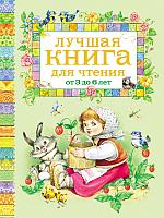 Книга Росмэн Лучшая книга для чтения от 3 до 6 лет -